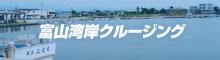 富山湾岸クルージング