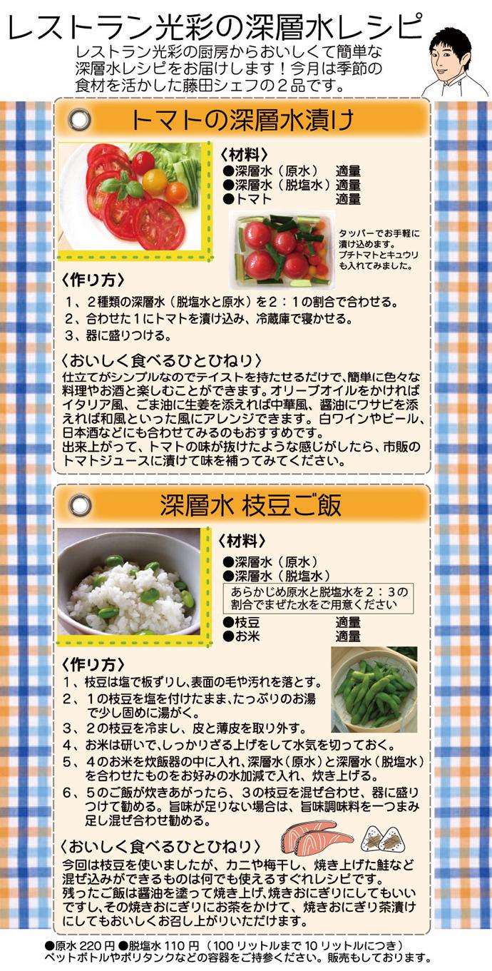 トマトの深層水漬け 深層水枝豆ご飯