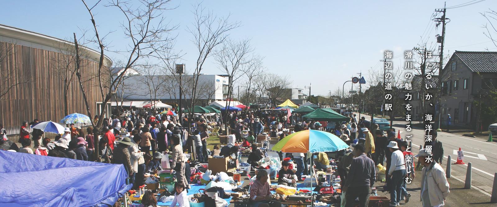 4月 春のホタルイカ祭り 海の見えるフリーマーケット