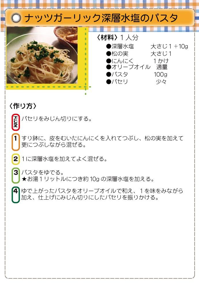 p_recipe_1508