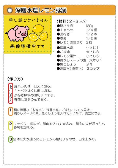 p-recipe_1602