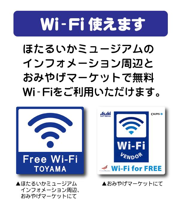 Wi-Fiinfomation