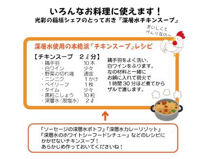 chicken_soup_recipe