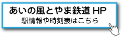 ekikara_ainokaze