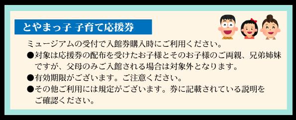 2018toyamakko